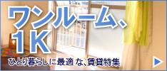 渋谷のワンルーム・1Kの賃貸情報はこちらから