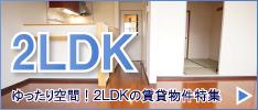 渋谷の2LDKの賃貸情報はこちらから