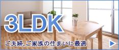 渋谷の3LDKの賃貸情報はこちらから