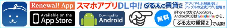 アプリ ぷる太の賃貸2