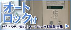 渋谷のオートロック付の賃貸情報はこちらから