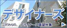 渋谷のデザイナーズの賃貸情報はこちらから