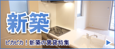 渋谷の新築の賃貸情報はこちらから