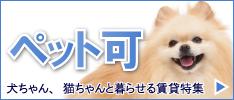 渋谷のペット可(相談可)の賃貸情報はこちらから